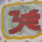 fond ecran 070710 fete alose st-pierre aurillac
